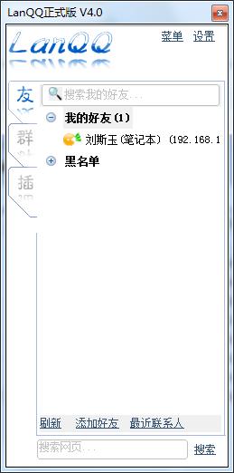 懒QQ(LanQQ) v4.0 绿色版