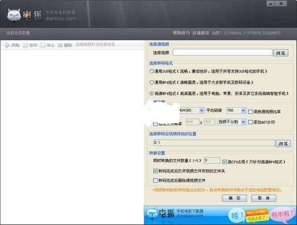 电狐手机电影转换器1.9.11.1125官方安装版