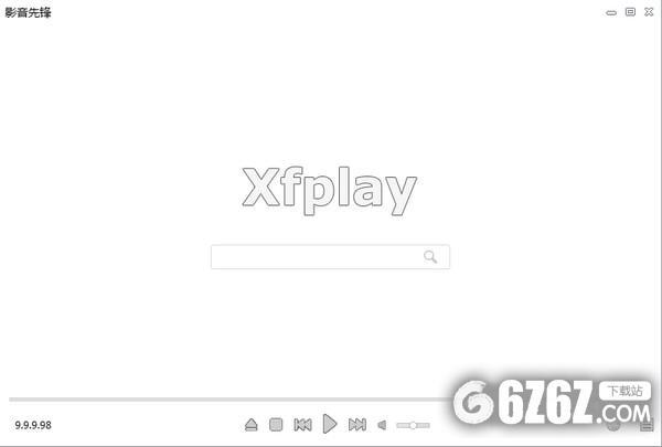 影音先锋v9.9.9官方版