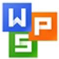 wps2017破解版