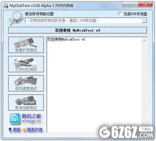 MyDiskTest(磁盘工具) V3.00 绿色版