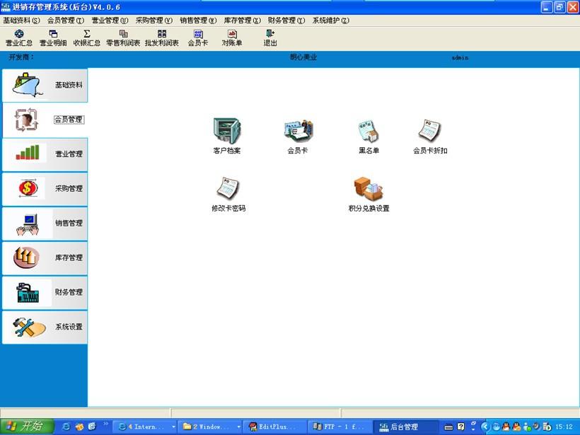 久新商业收银系统(进销存管理) v4.0.6正式版