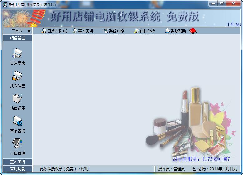 好用店面收银软件 v11.5正式版