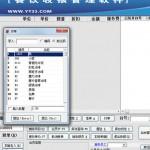 亿慧餐饮收银管理软件 v13.1 标准版