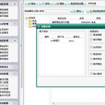 兴隆铺电脑收银软件 v2.5.8正式版