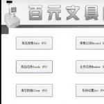 百元文具用品店收银软件 v11.8正式版