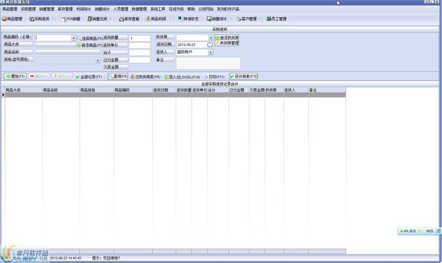 pospla超市收银管理系统 v1.2.6正式版