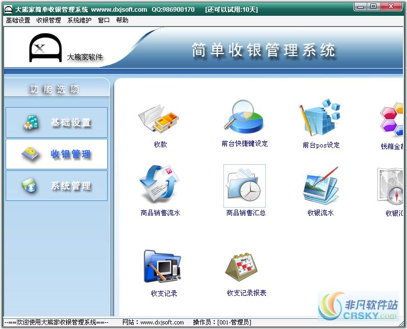 大熊家收银管理系统 v3.1正式版