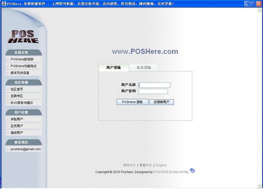 POSHere收银软件 v2.0 Beta正式版