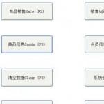 百元服装店收银软件 v11.8正式版