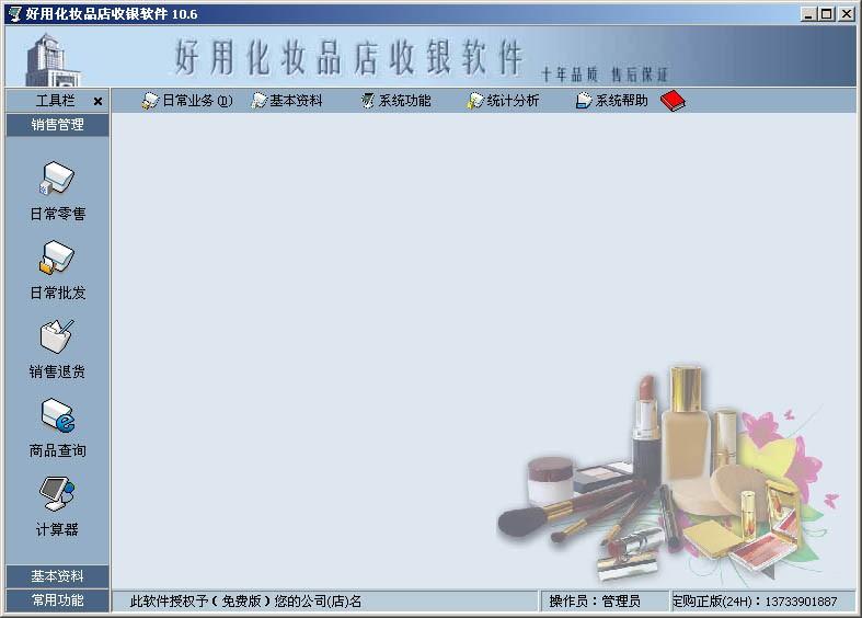好用化妆品店收银软件 v11.5正式版
