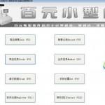 百元小型店铺收银软件 v11.8正式版
