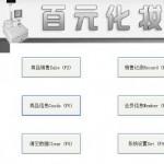 百元化妆品店收银软件 v11.8正式版