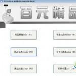 百元精品店收银软件 v11.8正式版