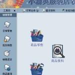小精英服装店收银软件 v10.8正式版