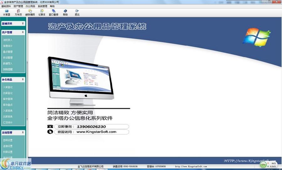 金字塔资产及办公用品管理系统 v8.8正式版