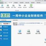 EZU一周中小企业财务软件 v3.11正式版