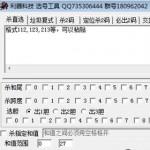 利器缩水软件 v1.0正式版