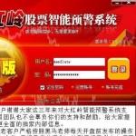 大红岭私募内参炒股软件 v5.0.1正式版