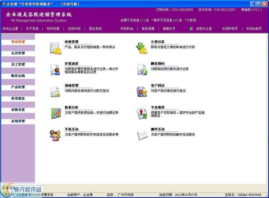 企业通美容院连锁管理软件 v10.1.1正式版