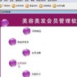 店铺宝美容美发管理软件 build 20120913正式版