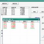 股票行情小精灵 v1.0正式版