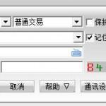东莞证券财富通独立交易版 v6.47正式版