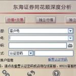 东海证券同花顺 v2015.7官方版