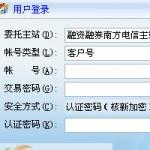 东海证券融资融券下单专用程序 v2015.7官方版