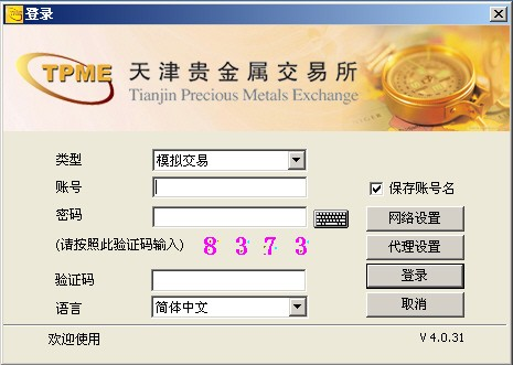 天通金黄金白银交易模拟 v4.0.33正式版