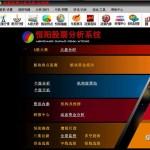 恒阳股票分析系统 v1.00官方版