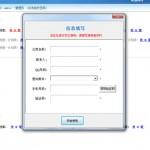 金石小额贷款管理系统 v3.25官方版