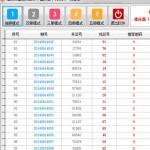 博胜二星胆码软件 v2014 重庆版
