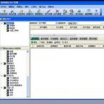 财易固定资产管理软件 v3.68官方版