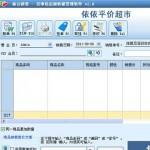 百事佳店面POS收银管理软件 v2.6 绿色版