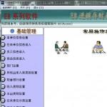 E8进销存财务软件 v9.73 增强版