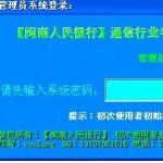闽南人民很行通信号码批发零售管理系统 v2.9.16 绿色版