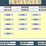 金簿财务软件行政事业专用 v4.5911 事业版