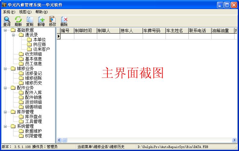 华元汽修管理系统 v4.1180