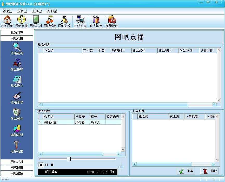 网吧服务专家 v1.3