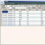 BQR发外加工软件 v4.8