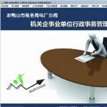 久龙行政事务管理系统 v4.0