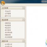 视图外贸管理系统 v1.8