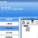金财税客户信息管理系统 v2.3