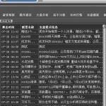 8K8金融终端 v1.0 2012专业版