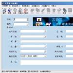 大管家固定资产及设备管理系统 v6.5 绿色版