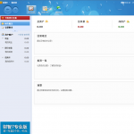 财智7家庭理财软件 v7.02.2012070409 正式版