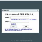 容创石材外贸管理系统 v1.12