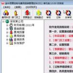 金牛预算报销管理软件 v2011