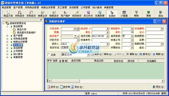 瑞尔生化试剂仪器进销存管理系统 v1.0